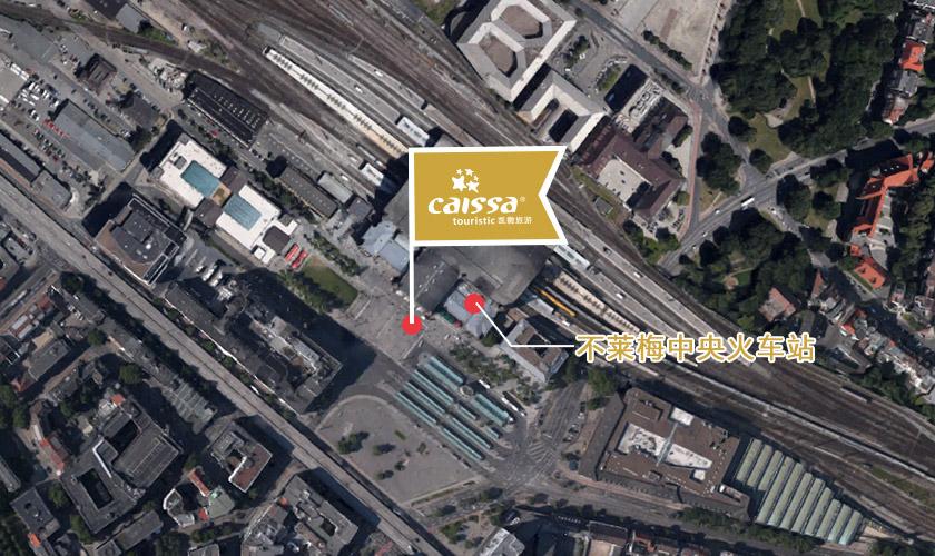不莱梅中央火车站正门出口 Bremen Hbf