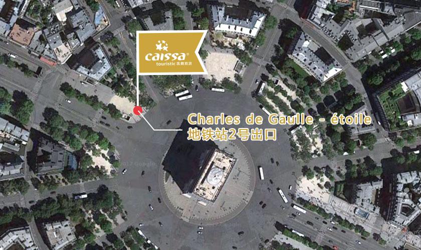 Place de charles de gaulle etoile entre Ave.Hoche et Ave. Friedland Paris (Charles de Gaulle - étoile地铁站2号出口)