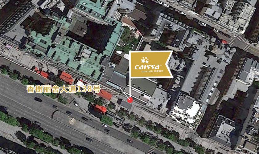 138 Avenue des Champs-Elysées, 75008 Paris 早8点50分香榭丽舍大道138号麦当劳门口集合,9:00出发。