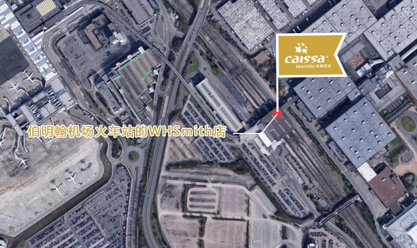 伯明翰机场火车站出口旁的WHSmith店门口(注意是机场火车站出口,不是机场航站楼出口) B40 1PA